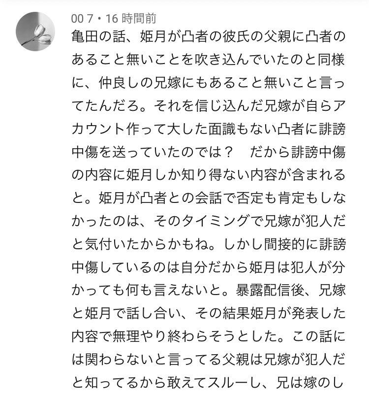 月 亀田 コレコレ 姫